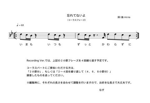 コーラス譜★決定.jpg