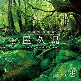 屋久島Blu-Ray の画像。12171411_52afdcfaa66e0.jpg