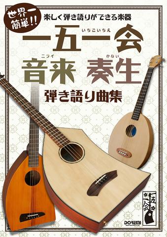 ichigoichie_score_cover.jpg